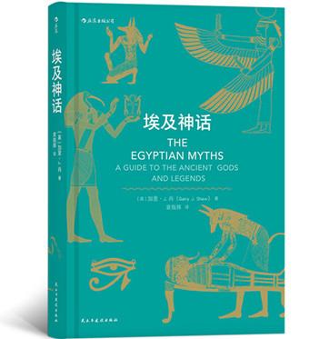 [英]加里·J·肖《埃及神话》pdf电子书下载