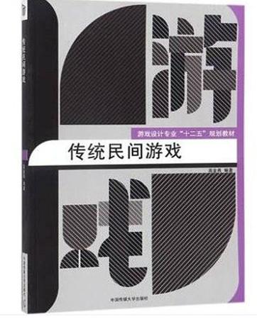 高金燕《传统民间游戏》pdf电子书下载