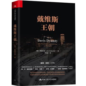 [美]约翰·罗斯柴尔德《戴维斯王朝》pdf电子书下载