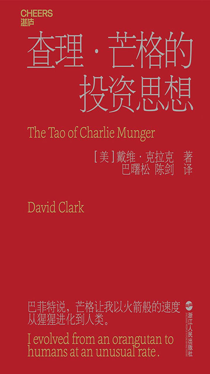 《查理·芒格的投资思想》pdf文字版电子书下载
