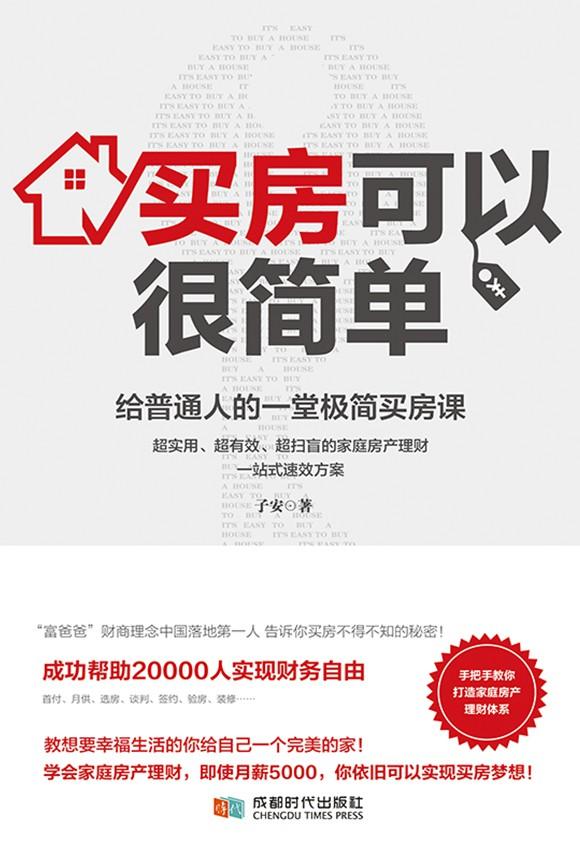 《买房可以很简单》pdf文字版电子书下载