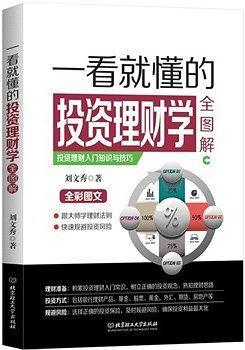 《一看就懂的投资理财学全图解 》PDF电子书下载