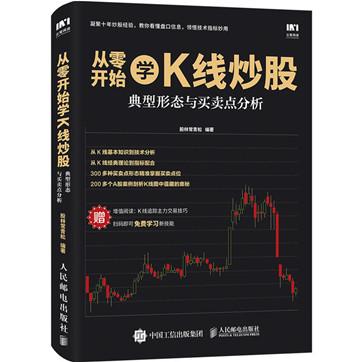 《从零开始学K线炒股:典型形态与买卖点分析》pdf电子书下载