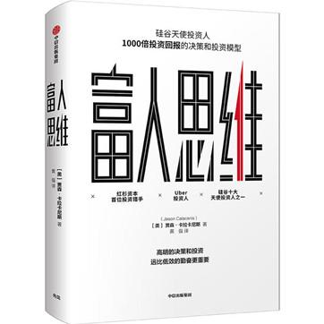 [美]贾森·卡拉卡尼斯《富人思维》pdf文字版电子书下载