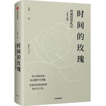 《时间的玫瑰:但斌投资札记》pdf文字版电子书下载
