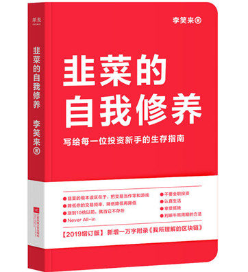 《韭菜的自我修养(增订版)》pdf文字版电子书下载