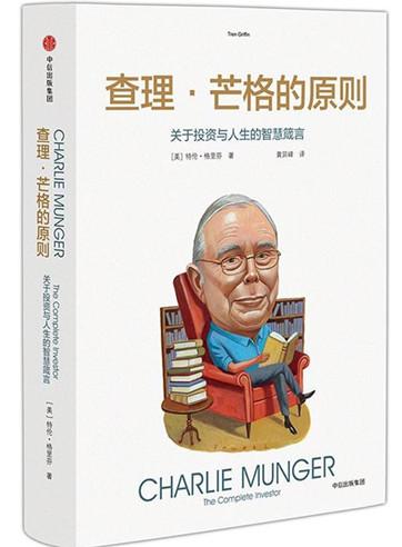 [美]特兰·格里芬《查理·芒格的原则》pdf电子书下载