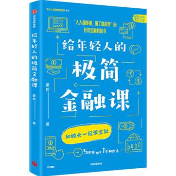 《给年轻人的极简金融课》pdf文字版电子书下载