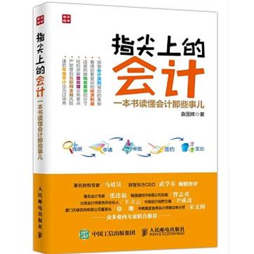 《指尖上的会计:一本书读懂会计那些事儿》pdf下载