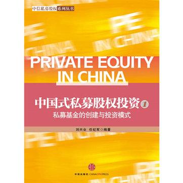 《中国式私募股权投资:私募基金的创建与投资模式》pdf电子书下载