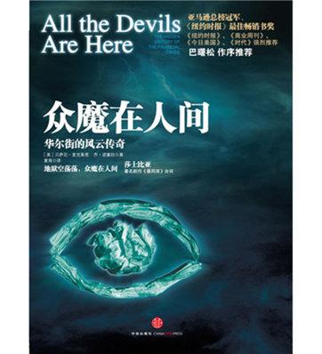 《众魔在人间:华尔街的风云传奇》pdf文字版电子书下载