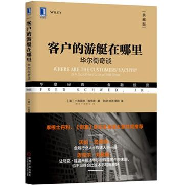 《客户的游艇在哪里:华尔街奇谈(典藏版)》pdf电子书下载