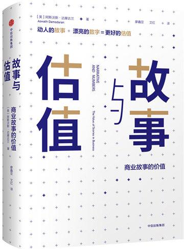 《故事与估值:商业故事的价值》pdf电子书下载