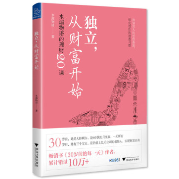 《独立,从财富开始:水湄物语的理财20课》pdf电子书下载