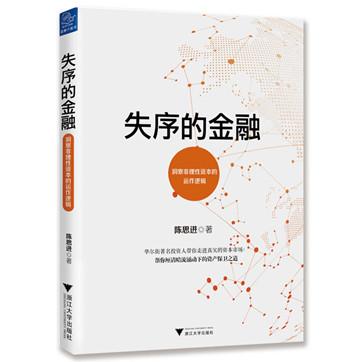 《失序的金融》pdf电子书下载