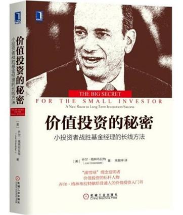 《价值投资的秘密》pdf电子书下载