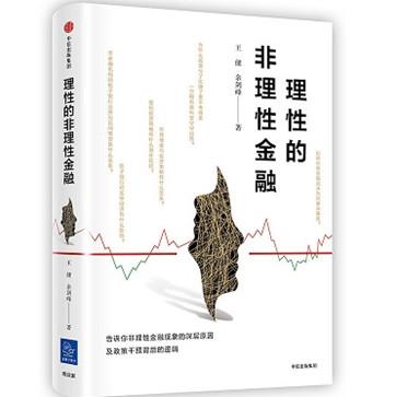 《理性的非理性金融》pdf电子书下载