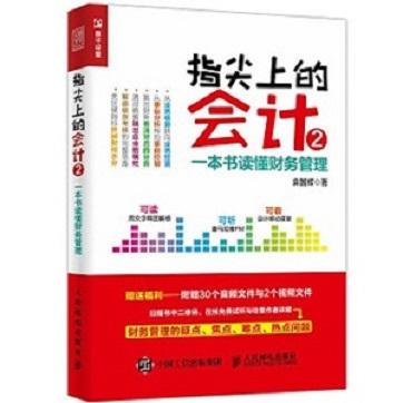 《指尖上的会计:一本书读懂财务管理》pdf电子书下载