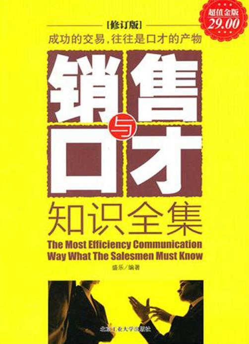《销售与口才知识全集-盛乐》PDF电子书下载
