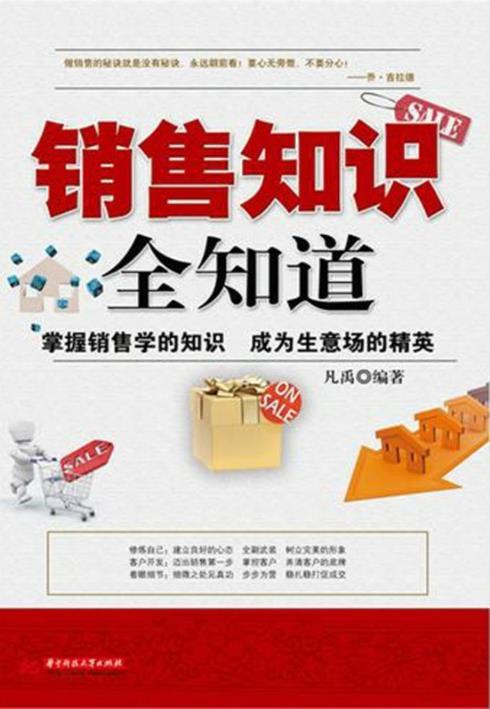 《销售知识全知道》PDF文字版电子书下载