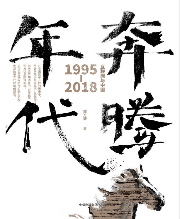 《奔腾年代:互联网与中国:1995-2018》PDF电子书下载