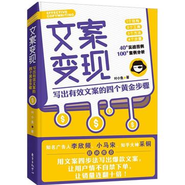 《文案变现:写出有效文案的四个黄金步骤》pdf电子书下载