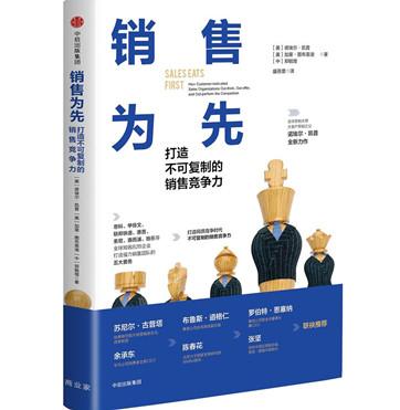 《销售为先:打造不可复制的销售竞争力》pdf电子书下载