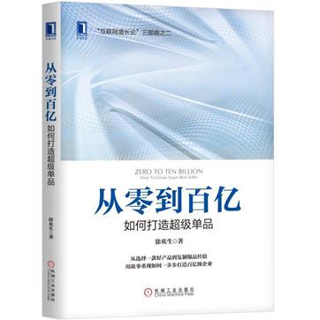 《从零到百亿:如何打造超级单品》pdf文字版电子书下载