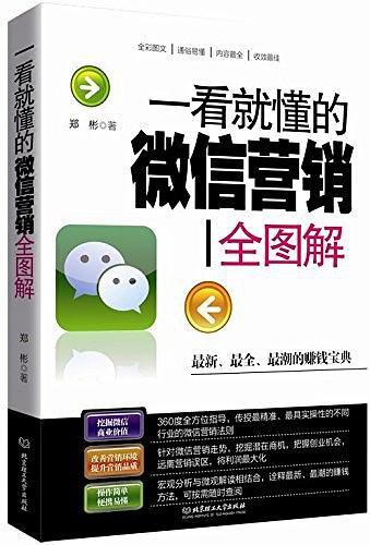 《一看就懂的微信营销全图解》PDF电子书下载