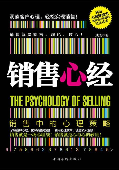 《销售心经》PDF文字版电子书下载