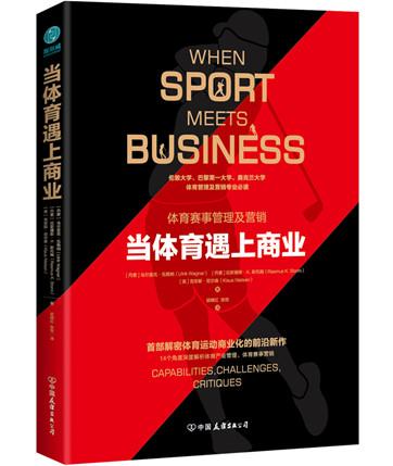 《当体育遇上商业:体育赛事管理及营销》pdf电子书下载
