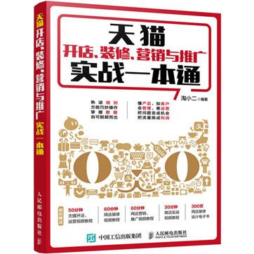 《天猫开店、装修、营销与推广实战一本通》pdf电子书下载