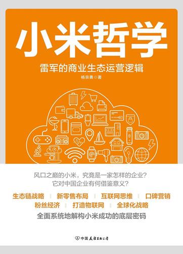 《小米哲学:雷军的商业生态运营逻辑》pdf电子书下载