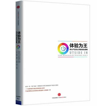 《体验为王:伟大产品与公司的创生逻辑》pdf电子书下载