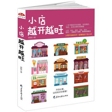 《小店越开越旺》pdf扫描版电子书下载