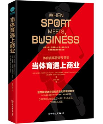 《当体育遇上商业:首部解密体育运动商业化的前沿新作》pdf电子书下载