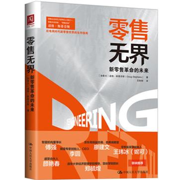 《零售无界:新零售革命的未来》pdf文字版电子书下载