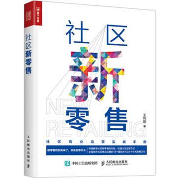 《社区新零售:社区商业运营实战手册》pdf电子书下载