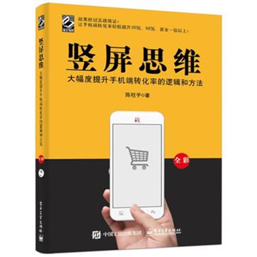 《竖屏思维:大幅度提升手机端转化率的逻辑和方法》pdf电子书下载