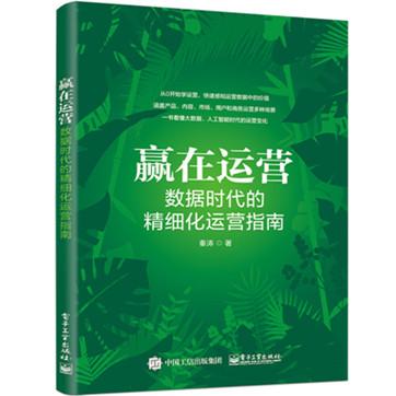 《赢在运营:数据时代的精细化运营指南》pdf电子书下载