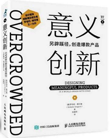 《意义创新:另辟蹊径创造爆款产品》pdf电子书下载