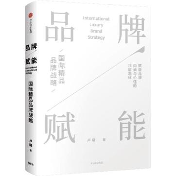 《品牌赋能:国际精品品牌战略》pdf电子书下载