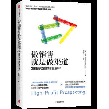 《做销售就是做渠道:发掘高收益的潜在客户》pdf电子书下载