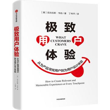 尼古拉斯·韦伯《极致用户体验》pdf电子书下载