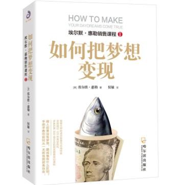 [美]埃尔默·惠勒《如何把梦想变现》pdf电子书下载