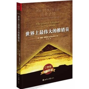 [美]奥格·曼狄诺《世界上最伟大的推销员》pdf电子书下载