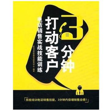 《3分钟打动客户:电话销售实战技能训练》pdf电子书下载
