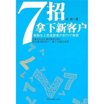 《7招拿下新客户:将陌生人变成新客户的70个秘密》pdf电子书下载