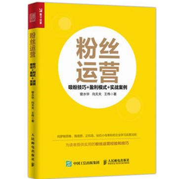 《粉丝运营(吸粉技巧+盈利模式+实战案例)》pdf电子书下载