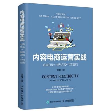 《内容电商运营实战:内容打造+内容运营+内容变现》pdf电子书下载